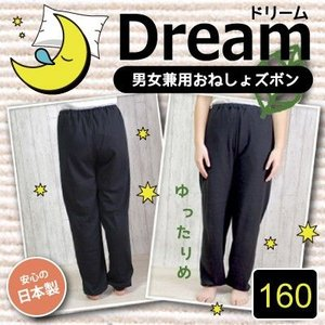 mj600-160  160cm  単品  男女兼用おねしょズボン  Dream-ドリーム   防水布付き   スウェット素材 mitaka-japan