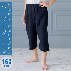 160cm  mj620-160  こども用   男女兼用おねしょズボン 半ズボンタイプ  ホープ・ジュニア mitaka-japan