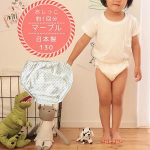 mjg150-130    130cm   女児用 おねしょパンツ  マーブル mitaka-japan