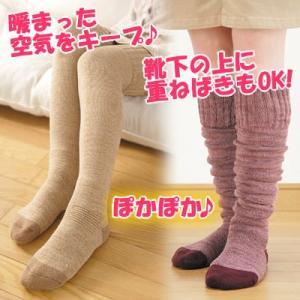 ふかふかパイルの発熱ルームソックス あったか靴下 mitaka-japan