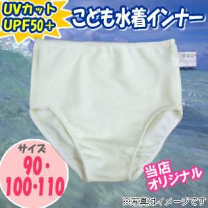 こども水着インナー男女兼用サイズ:90、100、110対応 mitaka-japan