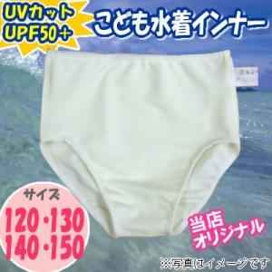 こども水着インナー男女兼用サイズ:120、130、140、150対応 mitaka-japan