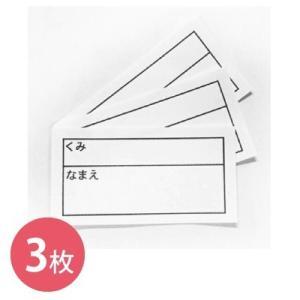 おなまえネームラベル (3枚) mitaka-japan