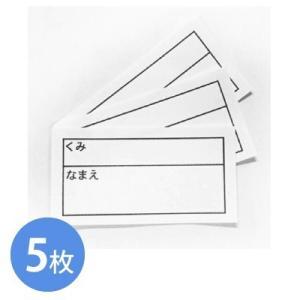 おなまえネームラベル 5枚 mitaka-japan