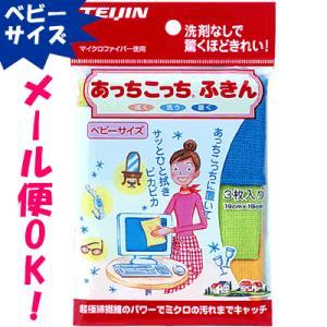 あっちこっちふきんベビーサイズ3色組あっちこっちふきんシリーズ対応|mitaka-japan