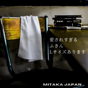 あっちこっちふきんLサイズあっちこっちふきんシリーズ対応|mitaka-japan