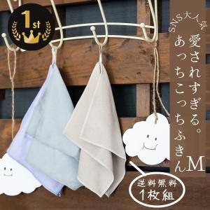 あっちこっちふきんMサイズあっちこっちふきんシリーズ対応|mitaka-japan