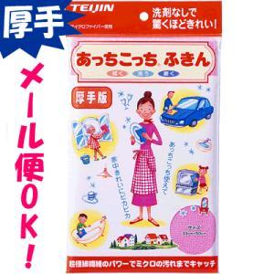 あっちこっちふきん厚手版あっちこっちふきんシリーズ対応|mitaka-japan