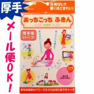 あっちこっちふきん厚手版ハーフあっちこっちふきんシリーズ対応|mitaka-japan