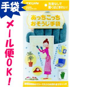 あっちこっちおそうじ手袋テイジン・あっちこっちふきんシリーズ対応|mitaka-japan