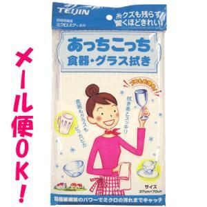 あっちこっちふきん食器・グラス拭きあっちこっちふきんシリーズ対応|mitaka-japan