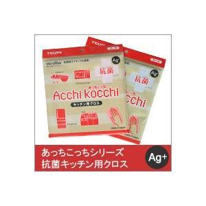 あっちこっち抗菌キッチン用クロス ガーゼ テイジン・Acchi kocchiシリーズあっちこっちふきん対応|mitaka-japan