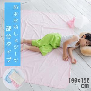 おねしょシーツ 部分タイプの防水シーツ 100×150cm 子どものおねしょ・介護・ペット用に|mitaka-japan