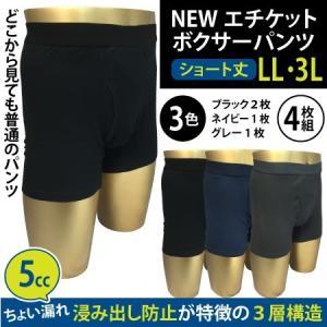 wt-5707-ll3l  LL/3Lサイズ 3色4枚組 NEWエチケットボクサーパンツ(ショート丈)(吸水量5cc) 男性用 尿漏れ 失禁パンツ ちょい漏れ対応