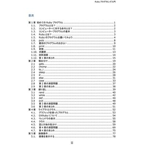 【USB付】オブジェクト指向言語「Rubyプログラミング入門」テキスト(初心者用)|mitakamall|02