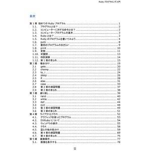 【CD付】Rubyプログラミング入門(初心者用)|mitakamall|02