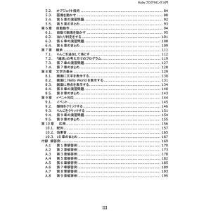 【CD付】Rubyプログラミング入門(初心者用)|mitakamall|03