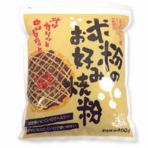 【常温】送料無料!米粉のお好み焼粉 土佐れいほく産米粉使用 400g|mitaniya