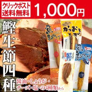 【常温】国産 鰹(かつお)使用生節 4種セット|mitaniya