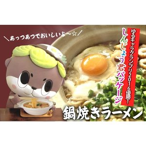 【常温】しんじょう君の鍋焼きラーメン 5食×6袋|mitaniya|03