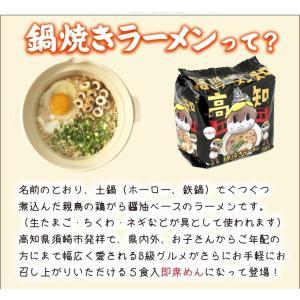 【常温】しんじょう君の鍋焼きラーメン 5食×6袋|mitaniya|04