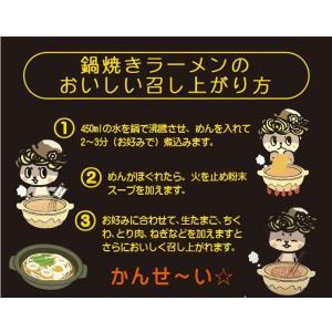 【常温】しんじょう君の鍋焼きラーメン 5食×6袋|mitaniya|06