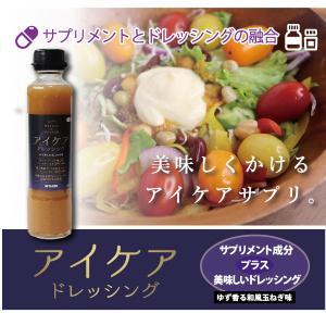 アイケアドレッシング185ml ゆず香る和風たまねぎ味|mitaniya|03