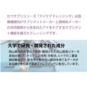 【常温】送料無料!アイケアドレッシング185ml3本セット|mitaniya|05