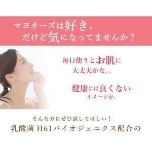 新商品 乳酸菌H61マヨネーズタイプ220g|mitaniya|04