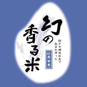高知県四万十町産/幻の香る米5kg|mitaniya|02