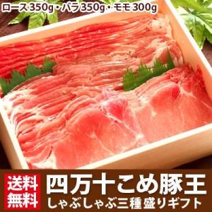【冷凍】高知県産 四万十こめ豚王 しゃぶしゃぶロース/バラ/モモ三種 ギフト|mitaniya