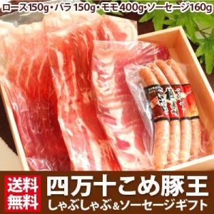【冷凍】高知県産 四万十こめ豚王 しゃぶしゃぶ ソーセージギフト|mitaniya