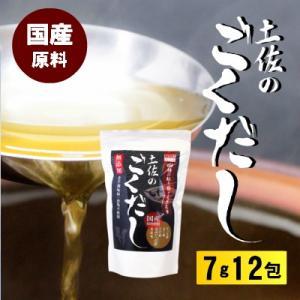 【常温】国産原料使用 土佐のごくだし 7g12入|mitaniya