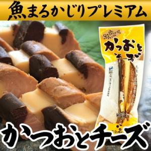 【常温】国産 鰹使用生節 かつおとチーズ|mitaniya
