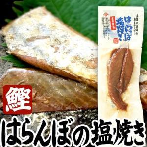 【常温】国産 鰹 (かつお) 使用生節 はらんぼの塩焼き|mitaniya