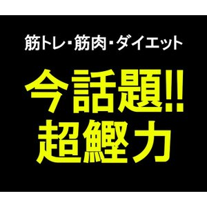 【常温】送料無料!!超鰹力お試し4本セット(醤油・生姜各2本)|mitaniya|04