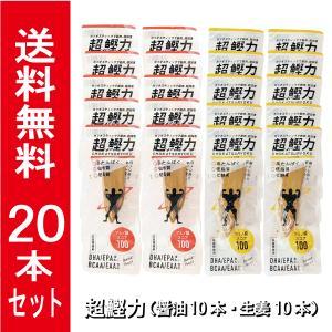【常温】送料無料!!超鰹力20本セット(醤油・生姜各10本)|mitaniya