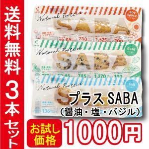 【常温】送料無料!!お試しプラスSABA(醤油・塩・バジル)3本セット|mitaniya