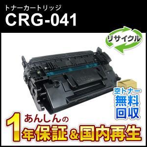 キヤノン対応 リサイクルトナーカートリッジ041/CRG-041(CRG041)【現物再生品】