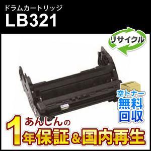 フジツウ対応 リサイクルドラムカートリッジ LB321【現物再生品】