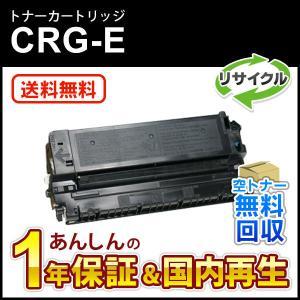 キヤノン対応 リサイクルトナーカートリッジE/CRG-E(CRGE) 【現物再生品】送料無料