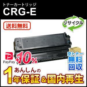 キヤノン対応 リサイクルトナーカートリッジE/CRG-E(CRGE)【現物再生品】送料無料