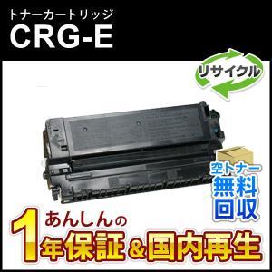 キヤノン対応 リサイクルトナーカートリッジE/CRG-E(CRGE) 【現物再生品】