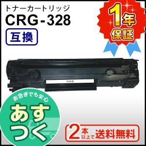 キヤノン用 互換 トナーカートリッジ328 CRG-328 (CRG328) 2本以上ご購入で送料無料