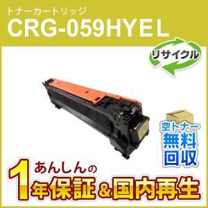 キヤノン対応 リサイクルトナーカートリッジ059H イエロー/CRG-059HYEL(CRG059H...