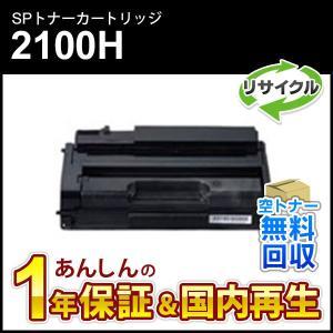 リコー対応 リサイクルSPトナーカートリッジ2100H【現物再生品】
