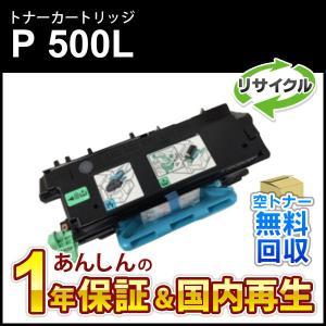 リコー対応 リサイクルトナーP 500L 【現物再生品】