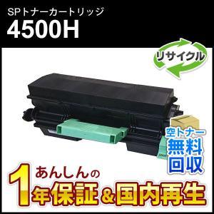 リコー対応 リサイクルSPトナー4500H【現物再生品】