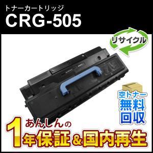 キヤノン対応 リサイクルトナーカートリッジ505/CRG-505(CRG505)  現物再生品