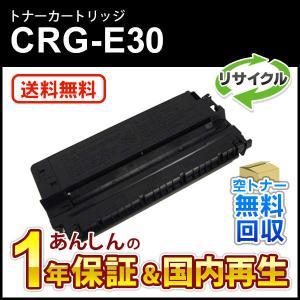 キヤノン対応 リサイクルトナーカートリッジE30/CRG-E30(CRGE30) 【現物再生品】 送...